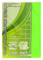 Самоклеящаяся бумага А4 флю.зеленая (20л.)