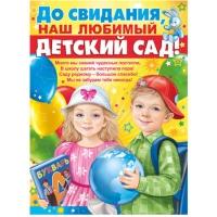 Плакат До свидания, наш любимый детский сад!