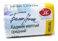 "Акварель худ. ЗХК ""Белые ночи"" кадмий лимонный, кювета 2,5мл"