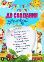 Плакат А2 Школьный  420*594   ДО свидания  детский сад