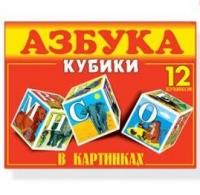 Кубики Азбука в картинках