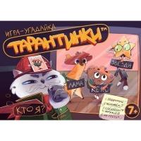 Игра-угадайка Тарантинки
