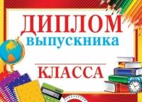 ДИПЛОМ выпускника s__ КЛАССА