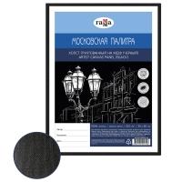 """Холст на МДФ """"Московская палитра"""", 30*40 см, цвет черный, 100% хлопок, мелкое зерно"""