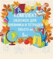 Набор обложек д/дневников и тетрадей BG 15.14 (5 шт) 350*212