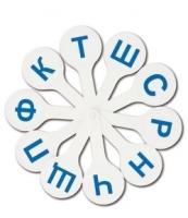 Касса (веер) согласные буквы