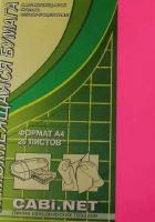 Самоклеящаяся бумага А4 флю.розовая (20л.)