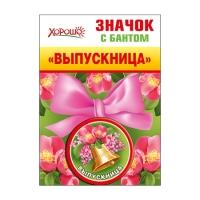 """Значок с бантом """"Выпускница"""" металл, атласный бант, d=56 м"""