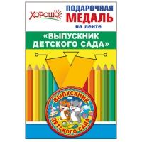 """Медаль металлическая малая """"Выпускник"""