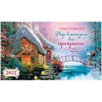 """Календарь-домик 210*122мм., Арт и Дизайн """"Мир, в котором все прекрасно"""", на гребне, 2022г"""