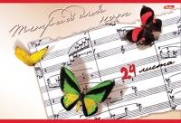 Тетрадь для нот А4, 24л, книжная, скрепка, офсет, Бабочки (Хатбер-М)
