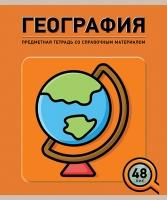"""Тетрадь предм. 48л. ПЗБФ """"Инфографика-География""""  конгр.,уф.твин (клетка)"""