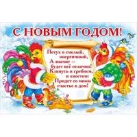 """Плакат """"С Новым годом!"""" 297х440 плотный картон"""