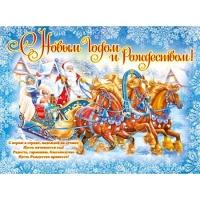"""Плакат """"С Новым годом и Рождеством!"""" 440х600 плотный картон"""
