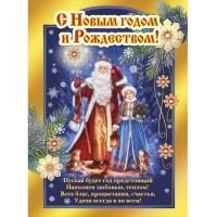 """Плакат """"С Новым годом и Рождеством!"""" 440х600"""