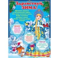 """Плакат """"Здравствуй, Зима!"""", 440х600"""