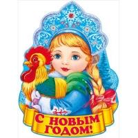 "Плакат ""С Новым годом!"" 440х600"