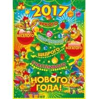 """Плакат """"Счастливого... Нового года! 2017"""" 440х600"""