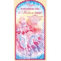 Плакат Чудес и волшебства в Новом году! 300х594