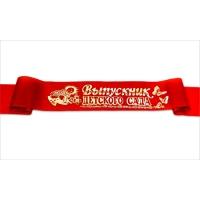 Лента Выпускника детского сада шелк красный. 10х160 см