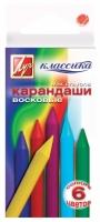 Карандаши восковые круглые КЛАССИКА 8*90 мм., 6 цв. Луч