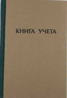 Книга учета ATTOMEX  96л. (клетка)  (КУ-121) тв. обл. офсет