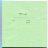 Тетрадь А5, 018л, линейка,  скрепка, обложка офсет, офсет, Премиум класс (300)