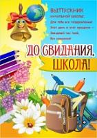 Плакат А2 Школьный  420*594  До  свидания  школа!