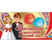 Приглашение на выпускной в детский сад. 126х64мм. Отделка: фольга золотая