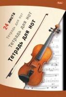 """Тетрадь для нот 24л. А4 ХАТ """"Скрипка"""" 3867 (книжный)"""