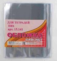 Набор обложек д/тетрадей ПВХ  (10 шт.) 345*211