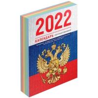 """Календарь настольный перекидной, 160л, блок газетный 1 краска, (4 цвета)  """"Флаг"""", 2022г."""