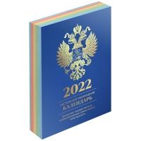 Календарь настольный перекидной, 160л, блок офсетный 4 краски, (полноцветный), (синий, фольга) , 2022 г.