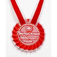 Медаль-розетка D66 мм Выпускник детского сада (красная лента с серебром)