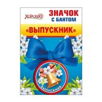 """Значок с бантом """"Выпускник"""" металл, атласный бант, d=56 мм"""