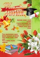 Плакат А2 Школьный  420*594   Последний  звонок