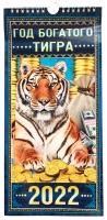 """Календарь настенный перекидной с ригелем ЕВРО """"Год тигра"""" состоит из плотной подложки (картон 255 гр.) и семи листов..."""