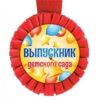Медаль-розетка D56 мм выпускник детского сада