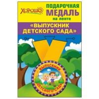 """Медаль металлическая малая """"Выпускник (53.53.174)"""