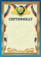 Сертификат простой  ассорти