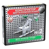 Конструктор металл №2 02078