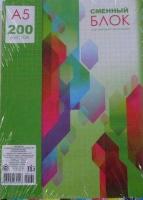 Сменный блок для тетради 200л. А5 BG 8003 (50л.*4цв.)