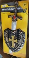 """Набор """"Рыцарь"""" со звуком. В наборе: меч и щит. Звук удара меча. На блистере 28*56,2*3 см"""