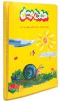 Папка с вкладышами/ 30 (детск) Каляка-Маляка, желт.