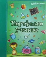 Папка-портфолио ученика SchoolФормат А4 зелен 2 кольца, 20 вкладышей