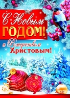 Плакат А-2 С Новым годом и Рождеством Христовым!, 460709144043008976
