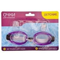 Очки детские для плавания + заглушки для ушей + прищепка для носа, ПВХ+пластик+резина, 5 цветов