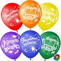 Воздушный шар (12''/30 см) Последний звонок, До Свидания, Школа!, Ассорти, лайт, пастель, 2 ст, 50 шт.