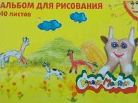 Альбом для рис.40л. Каляка-Маляка