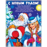 Плакат С Новым Годом!, 594х456